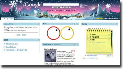 创建个性    化iGoogle主题