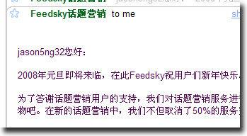 Feedsky提高话题广告定价的通知邮件