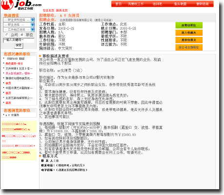 招聘职位:AV女演员(可能吧 www.kenengba.com)